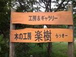 東風平木工芸組合 木の工房楽樹