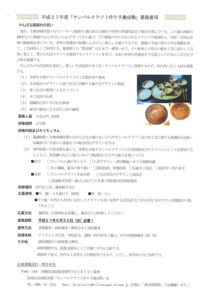 ヤンバルクラフト養成塾研修生募集説明会02