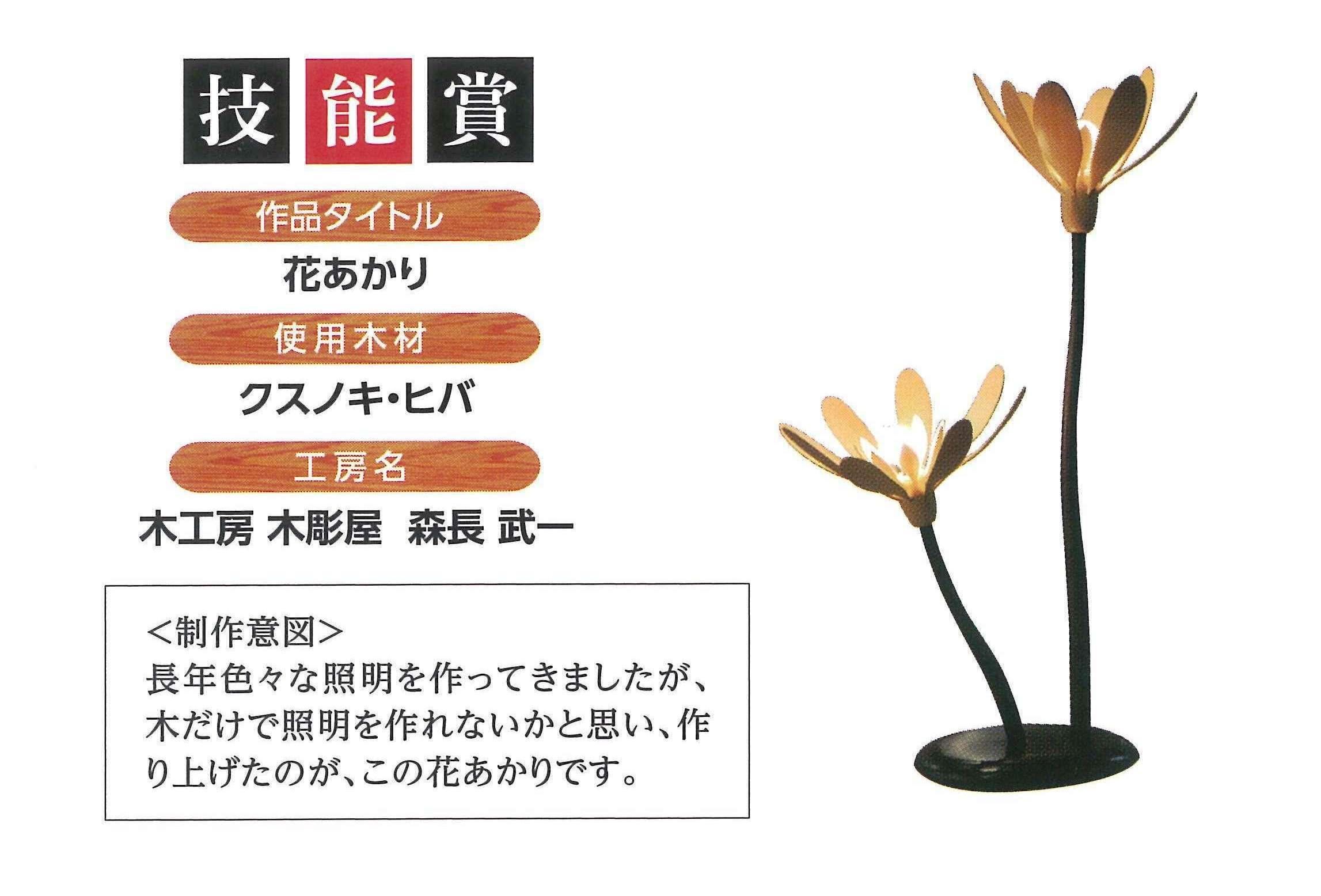 県産木製品コンペ_技能賞