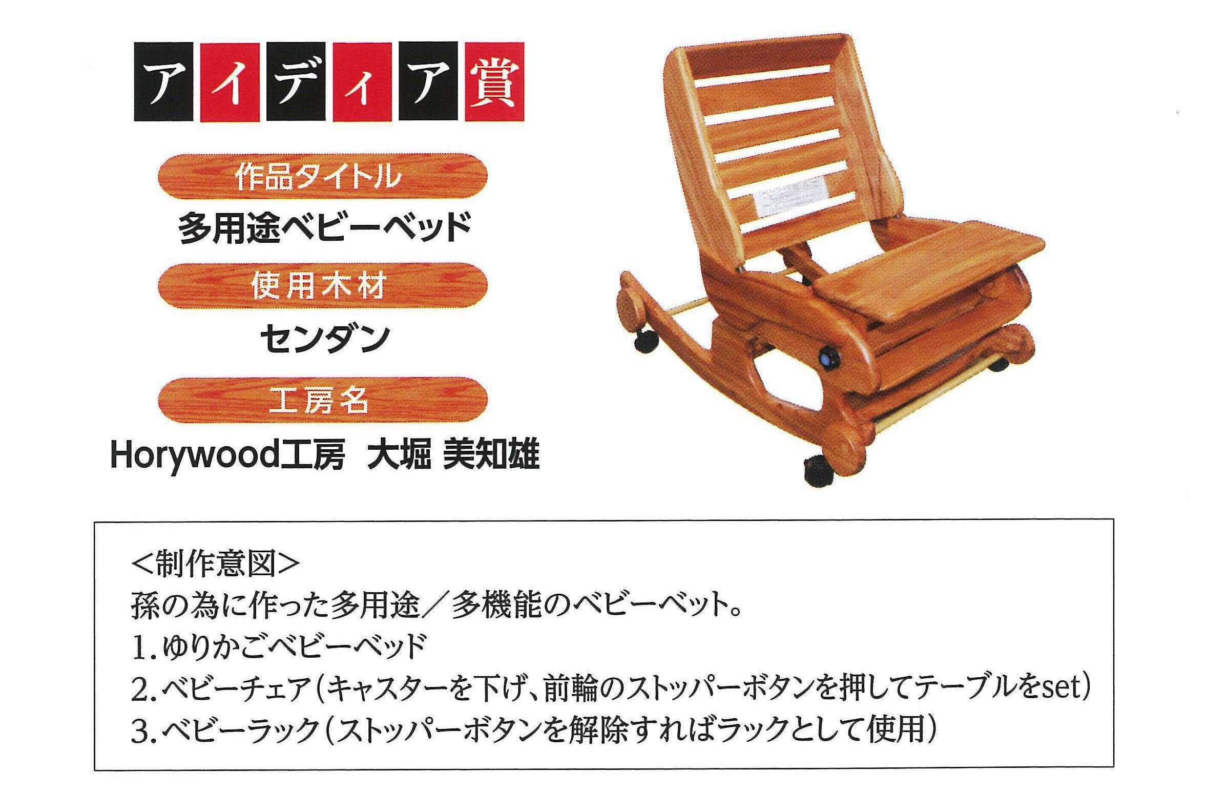 県産木製品コンペ_アイディア賞