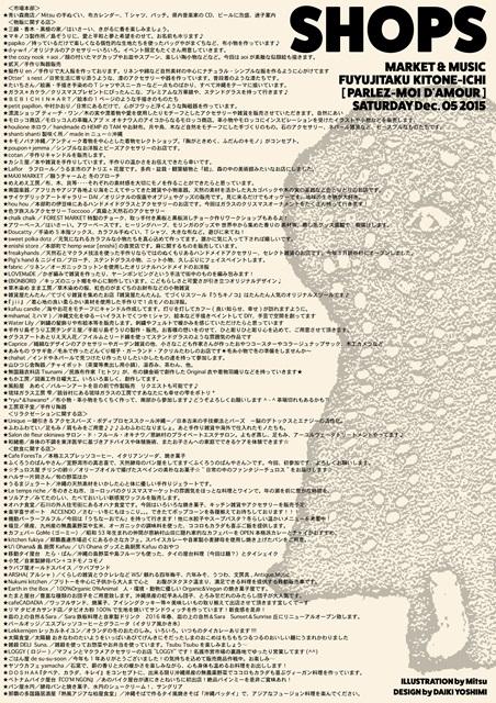 2015冬きとね市出店リスト_HP
