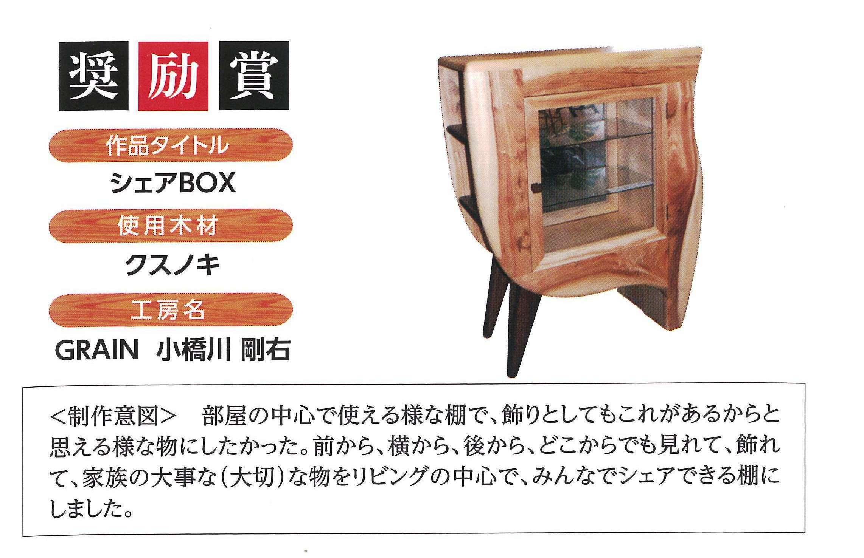 県産木製品コンペ_奨励賞_1