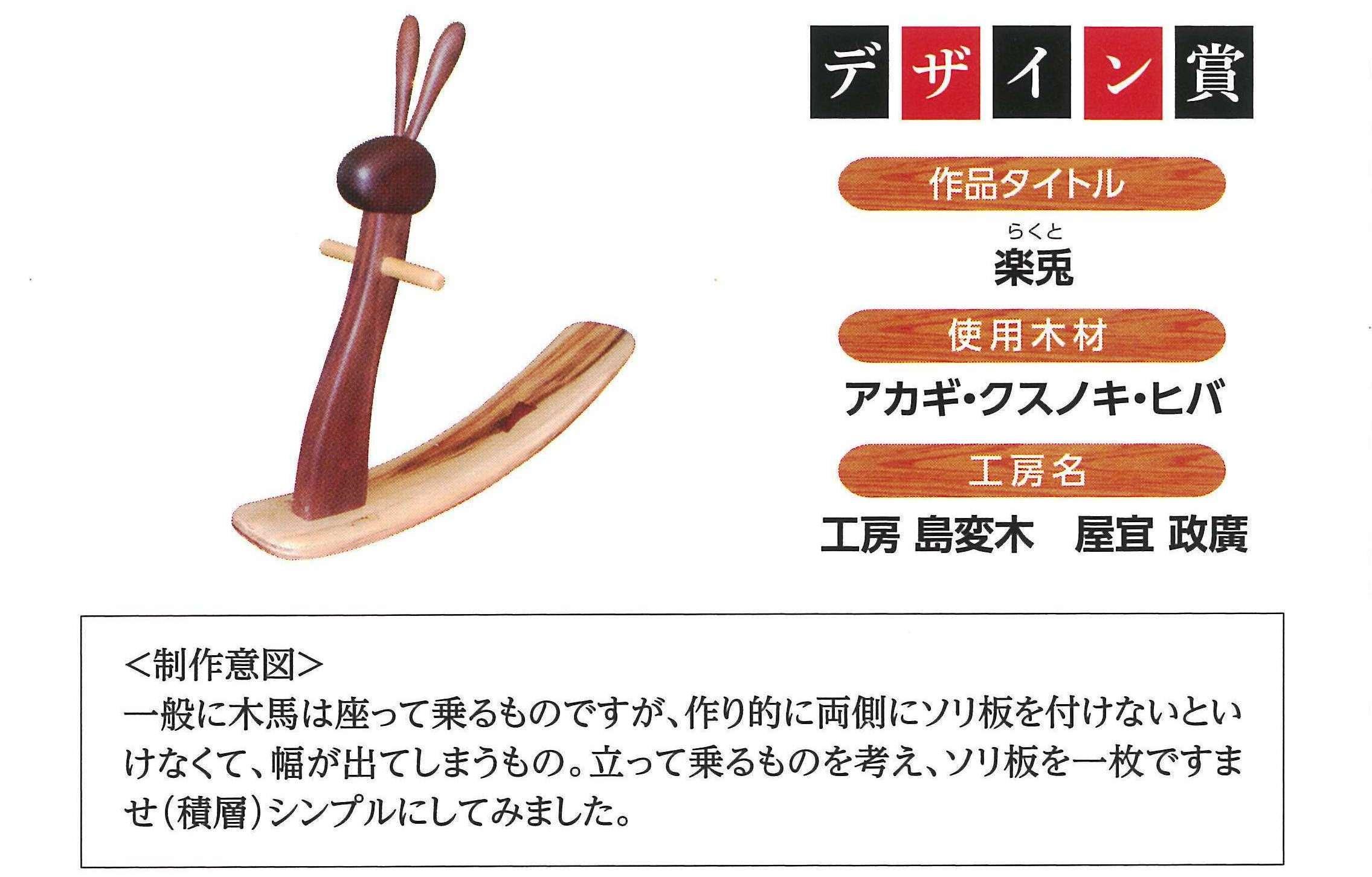 県産木製品コンペ_デザイン賞