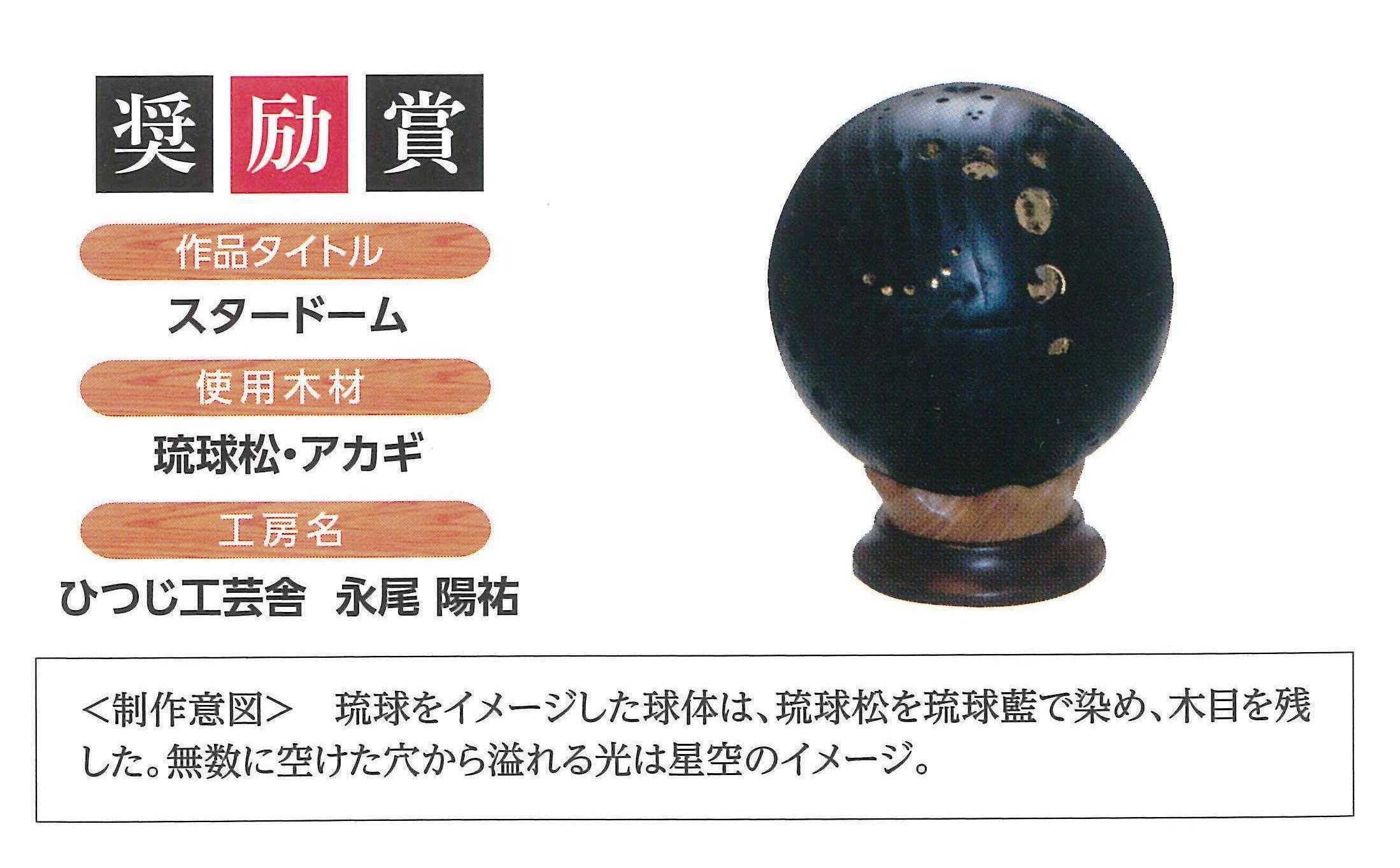 県産木製品コンペ_奨励賞_3