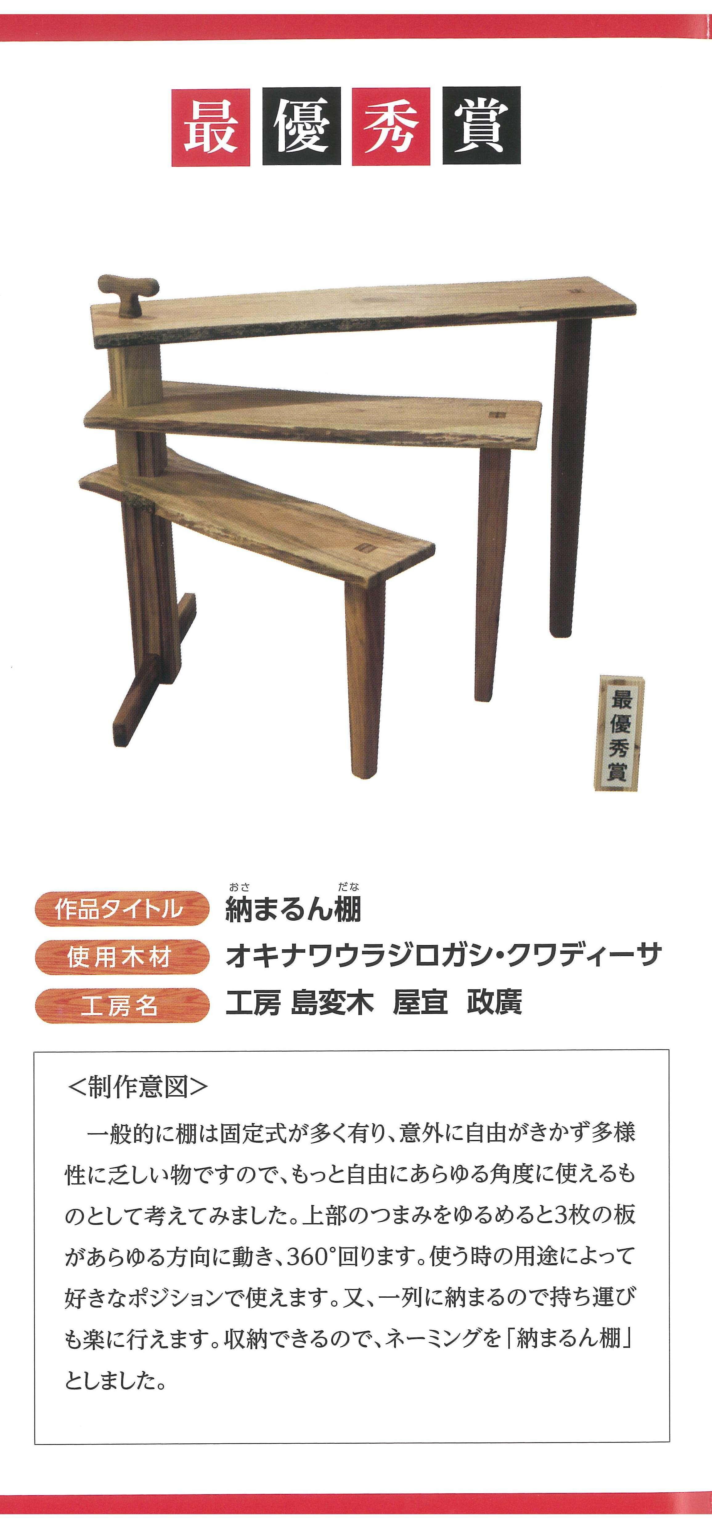県産木製品コンペ_最優秀賞