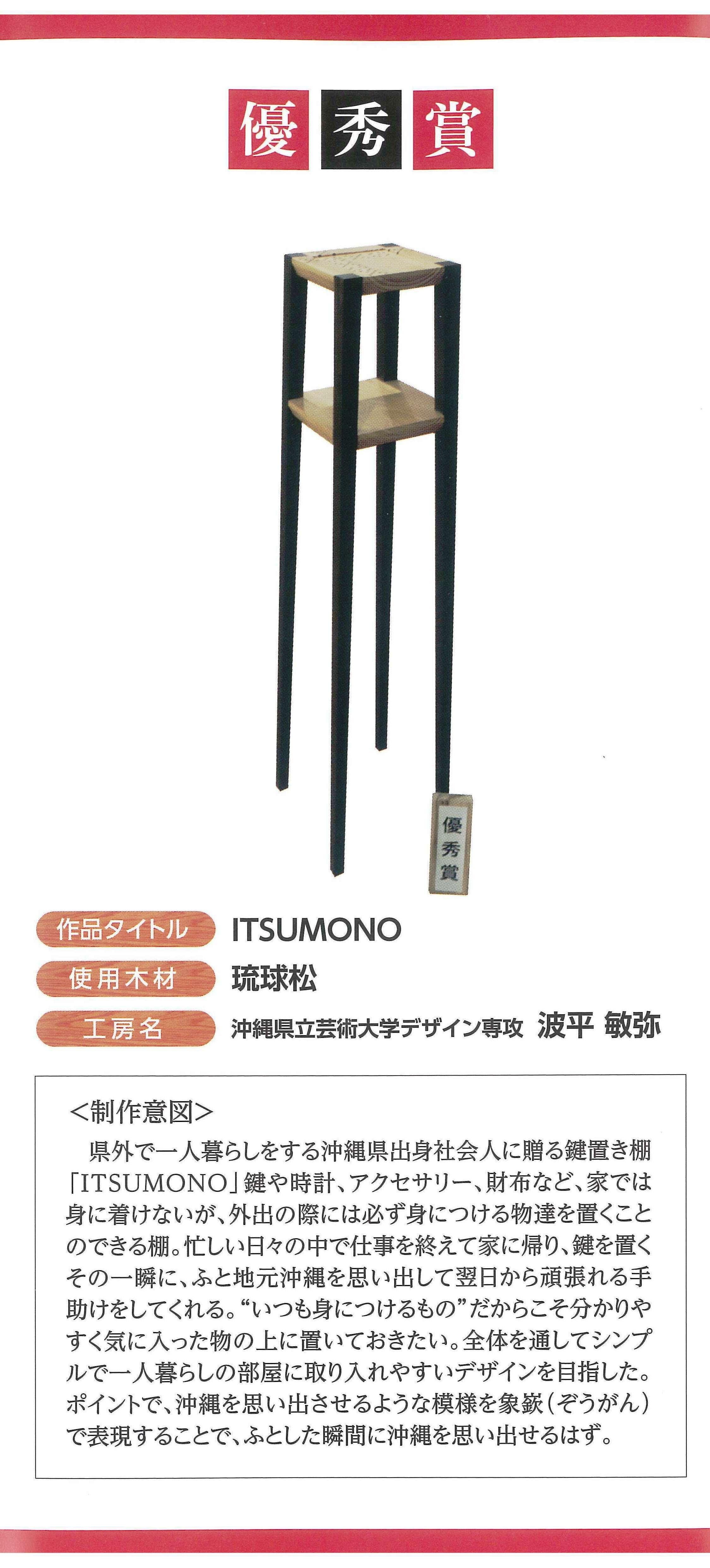 県産木製品コンペ_優秀賞
