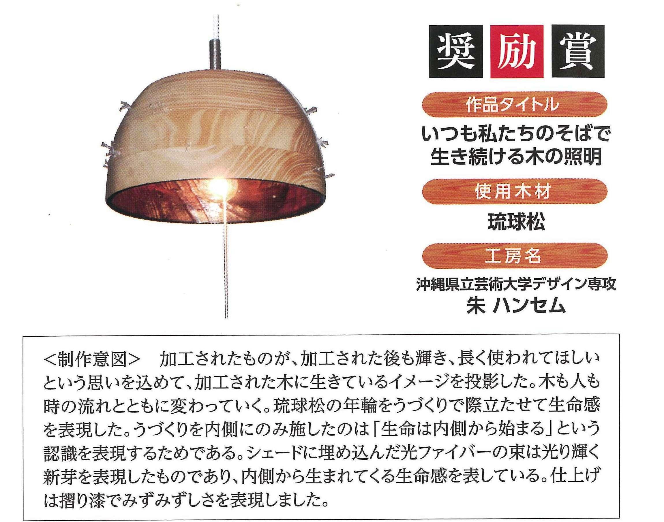 県産木製品コンペ_奨励賞_2