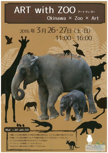 art with zoo表