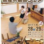 木造住宅・県産材フェア
